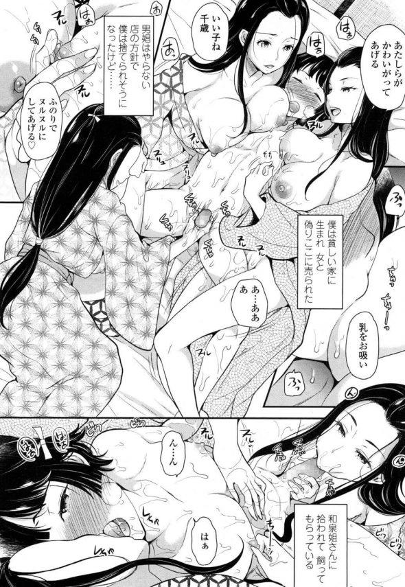 【エロ漫画】安政4年の江戸吉原、貧しい家に生まれて女と偽り売られてきて、姐さんに拾われて飼ってもらっている男の子。【シュガーミルク エロ同人】(2)