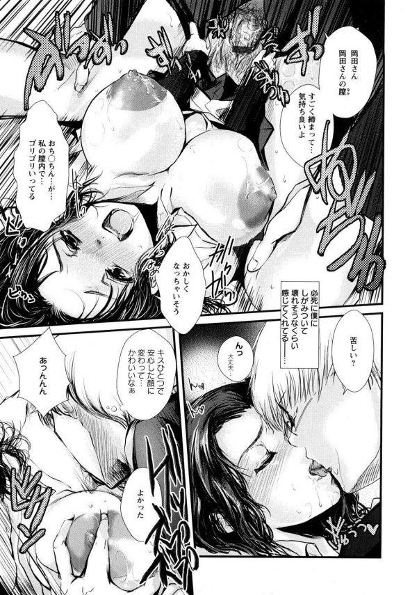 【エロ漫画】優しくてしっかり者で何でも完璧にこなすクラス委員の巨乳JKに童貞チンチンを生で挿入し…。【そよき エロ同人】(19)