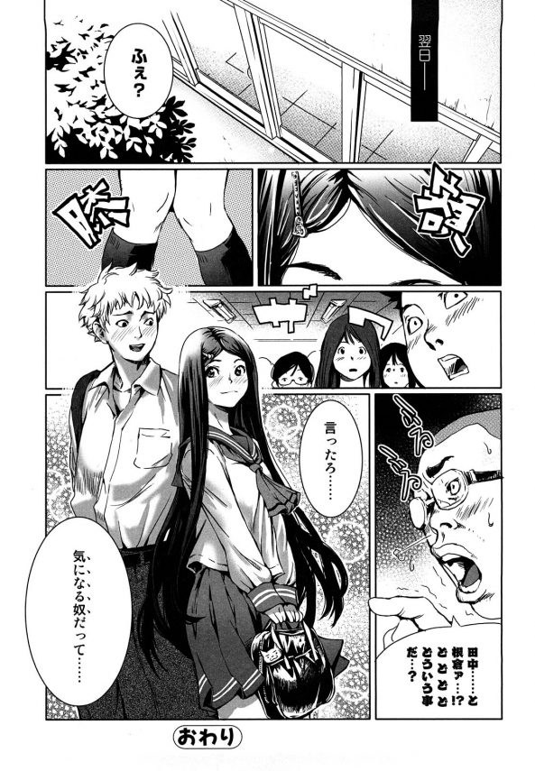 【エロ漫画】長い髪で顔が隠れてて不気味なJKがこっそりオナニーしてた上に素顔がめっちゃ可愛かった♡【シオマネキ エロ同人】 (16)