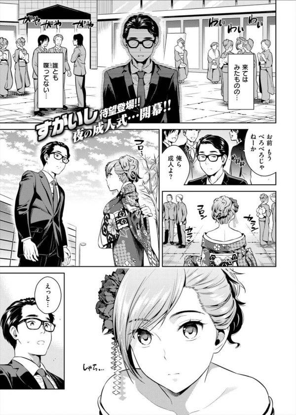 【エロ漫画】成人式で出会った、晴れ着に身を包んだ巨乳ギャルは、まさかの中学時代に告白した眼鏡女子だった…。【すがいし エロ同人】 (1)
