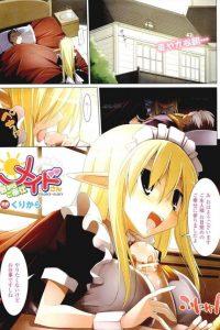 【エロ漫画】金髪エルフのメイドに毎朝フェラで起こされ爆乳おっぱいでパイズリ射精!!【くりから エロ同人】