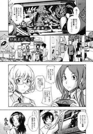 【エロ漫画】男の子は女子二人に誘われてラブホテルに入り、速攻でエッチを始めるw【フクダーダ エロ同人】