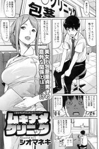 【エロ漫画】包茎手術を受けようとしたら、クリニックの看護師が初恋の先輩でエッチな展開に♡【シオマネキ エロ同人】
