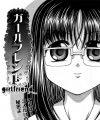 【エロ漫画】放課後の教室で、同級生の女の子のブルマでオナニーしているところを、他の同級生のJSに見られて…【KEN エロ同人】