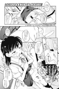 【エロ漫画】JS美少女のスジまんを夢中でクンニしてチンポもハメてしまいたい…【無料 エロ同人】