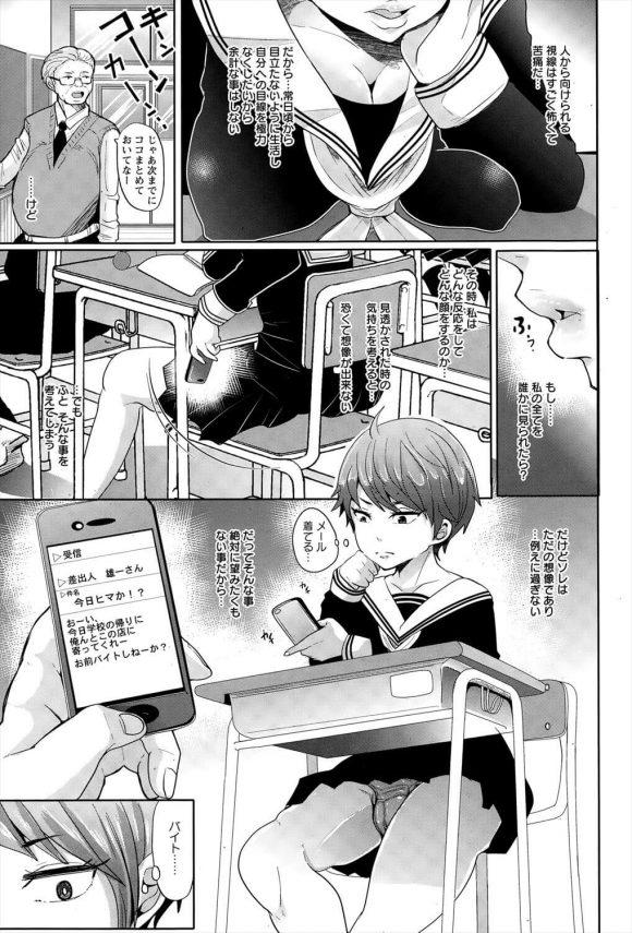 【エロ漫画】暗くてクラスでも浮いてるJK、SM風俗で縄師をしてる叔父に練習台を頼まれて…服の上から縛られていくJK。【しょむ エロ同人】(3)