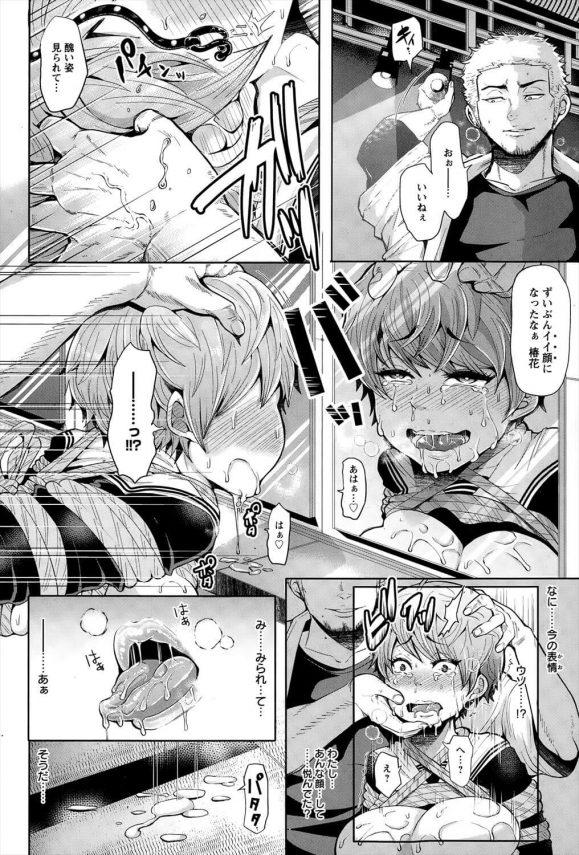 【エロ漫画】暗くてクラスでも浮いてるJK、SM風俗で縄師をしてる叔父に練習台を頼まれて…服の上から縛られていくJK。【しょむ エロ同人】(16)