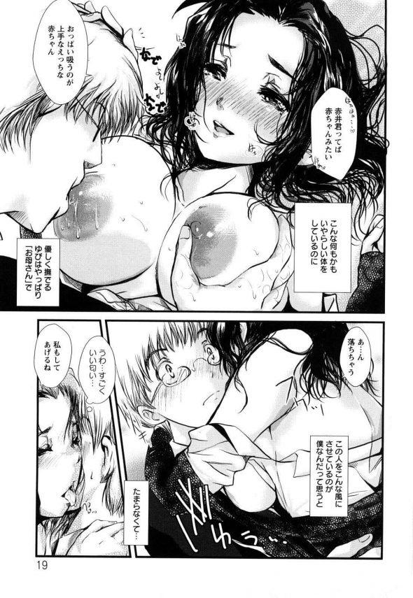 【エロ漫画】優しくてしっかり者で何でも完璧にこなすクラス委員の巨乳JKに童貞チンチンを生で挿入し…。【そよき エロ同人】(13)