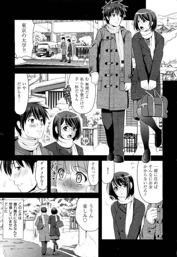 【エロ漫画】東京の大学へと彼女は進学し遠恋に。。がキモハゲの教授にレイプされて撮影され愛人にと強要されてNTR。【たかのゆき エロ同人】 (1)