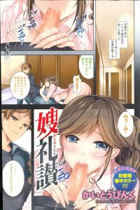 【エロ漫画】清楚で巨乳な兄貴の嫁をNTR!!弟に中出しされてしまい…ごめんなさい…っ、あなたぁ…!【かいとうぴんく エロ同人】