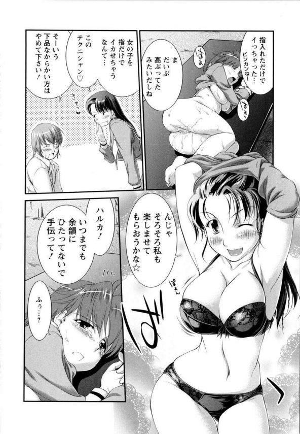 【エロ漫画】時期部長に推薦するかわりに、現部長とのセックスを強要されている部員w【ジョン湿地王 エロ同人】 (34)
