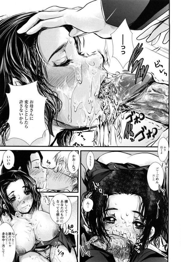 【エロ漫画】優しくてしっかり者で何でも完璧にこなすクラス委員の巨乳JKに童貞チンチンを生で挿入し…。【そよき エロ同人】(17)