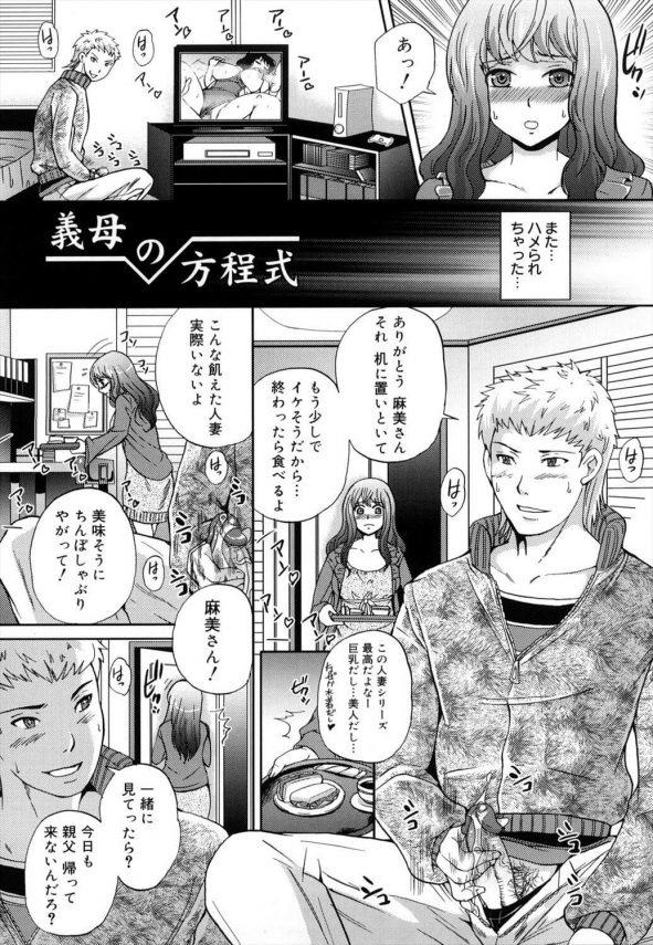 【エロ漫画】またハメられちゃった…息子がAVでオナニーしてるところに呼ばれた義母…【シュガーミルク エロ同人】