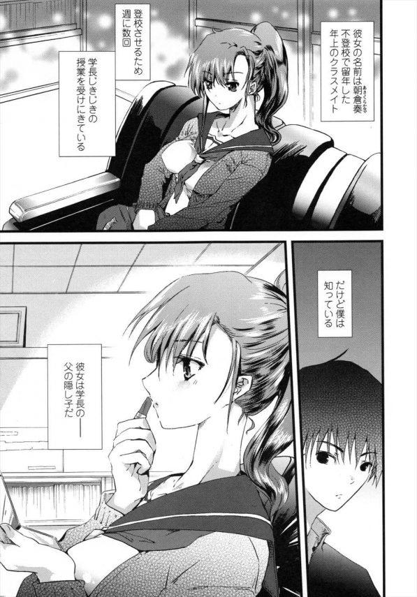 【エロ漫画】学園長室でDKが、留年が原因で不登校気味な年上クラスメイトの巨乳JKに迫られてセックスする。【そよき エロ同人】(3)