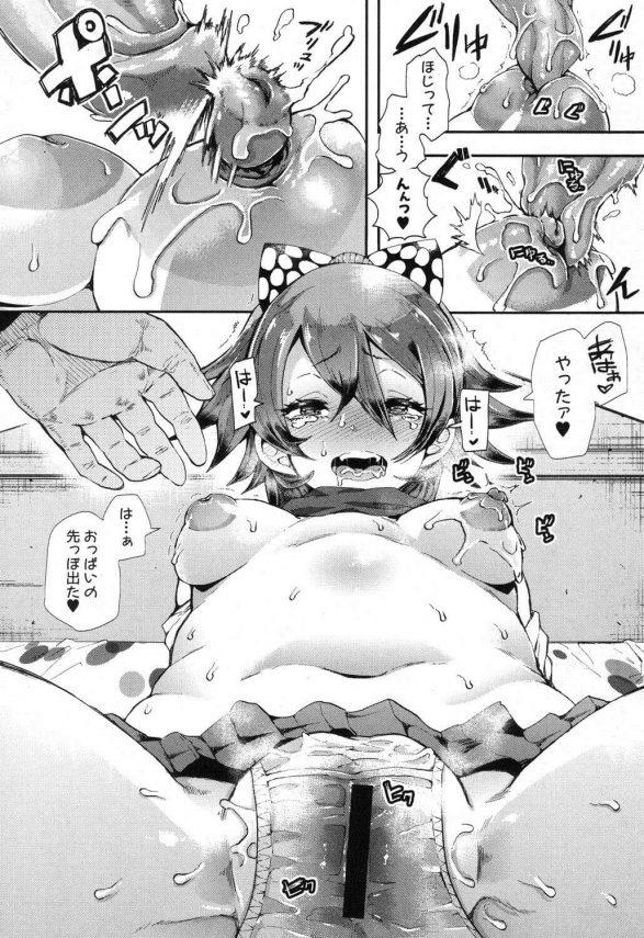 【エロ漫画】おっぱいで悩んでる従姉妹、部活帰りに話を聞くと…この陥没乳首をどーしても治してほしいんよ?【しょむ エロ同人】(12)