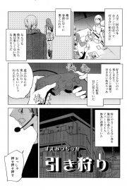 【エロ漫画】合コンで出来た彼女に早々にフラれ、オンゲでオフ会を提案したらやって来たのは男の娘。エロさと可愛さに流されるまま…【すえみつぢっか エロ同人】