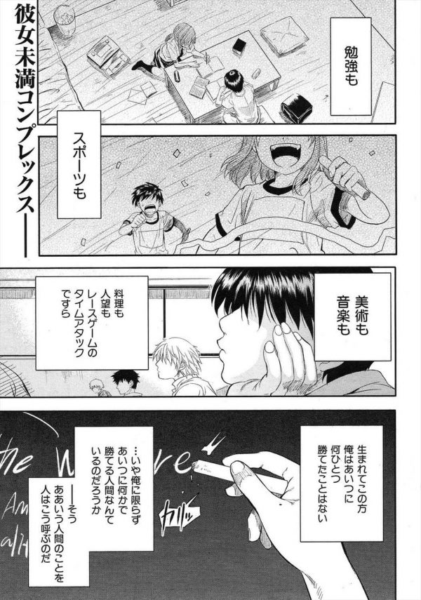 【エロ漫画】DDの5つ年上の幼馴染は、何でも出来るスーパー完璧美女で、春からDDの大学に講師として赴任した。【シヒラ竜也 エロ同人】