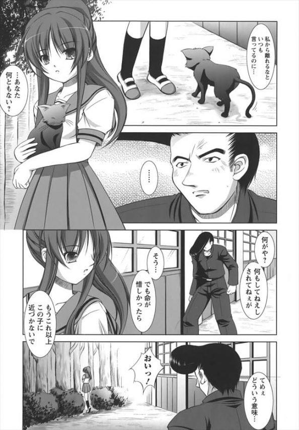 【エロ漫画】時代遅れのリーゼントヤンキーが猫を助けてバスに轢かれたと思ったら、美少女にフェラされながら目覚めた。。【たかねのはな エロ同人】 (5)