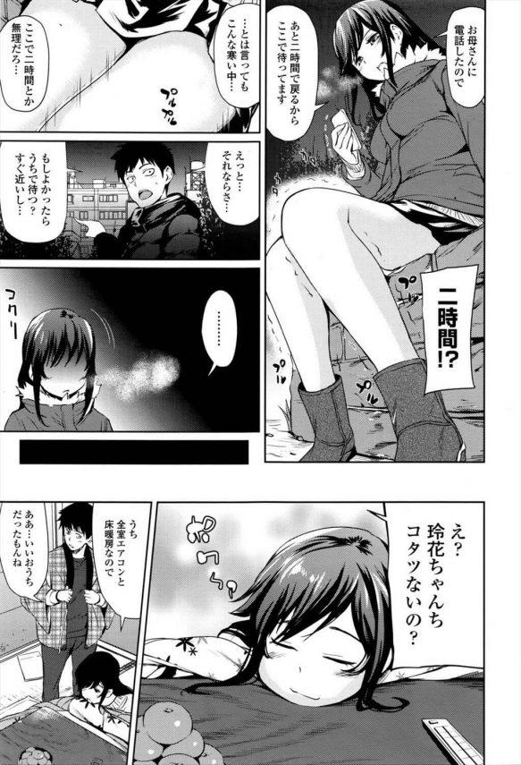 【エロ漫画】同じコンビニでバイトしているJK、鍵を落として家に入れないのでうちに連れて来てあげたら…【シオマネキ エロ同人】 (3)