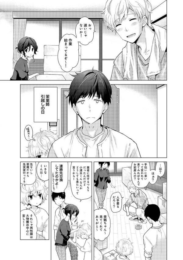 【エロ漫画】今日は従姉妹が実家に引っ越す日、居候のJKと一緒に手伝いに行ったら何故か同僚までいて…【シイナ エロ同人】 (2)