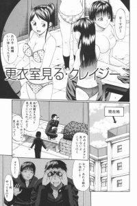 【エロ漫画】覗きをする男子を注意する学級委員長は制服を脱がされてエッチな事されちゃう!【無料 エロ同人】