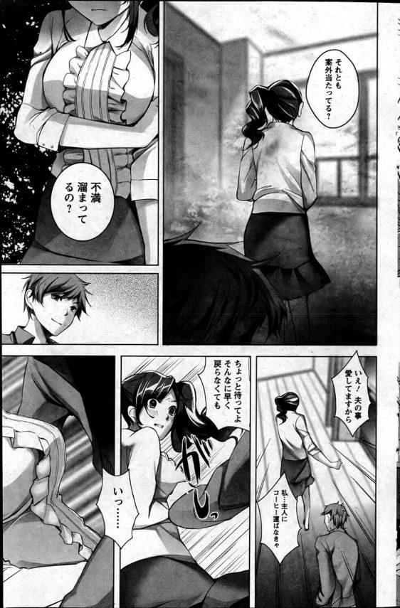 【エロ漫画】清楚で巨乳な兄貴の嫁をNTR!!弟に中出しされてしまい…ごめんなさい…っ、あなたぁ…!【かいとうぴんく エロ同人】 (9)
