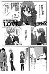 【エロ漫画】好きな男子に告白された少女だが、男子は実は超ド変態だった!?【無料 エロ同人】