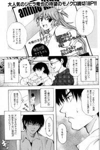 【エロ漫画】友人のフィギュアに誤って精液が掛かってしまい、処分しようとしたらホムンクルスの美少女登場w【シヒラ竜也 エロ同人】