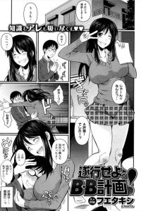 【エロ漫画】ガリ勉少年はビッチで評判なJKに勉強教えたお礼にエッチしてもらおうとするw【フエタキシ エロ同人】