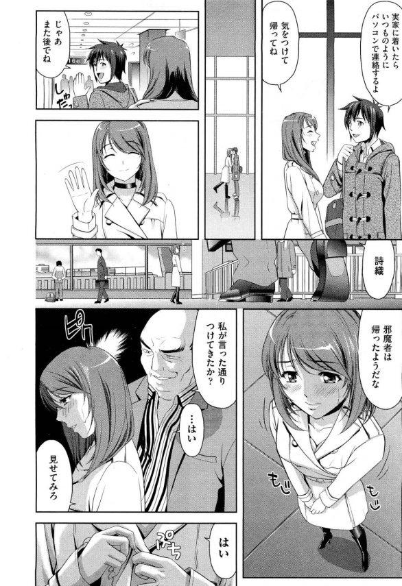 【エロ漫画】東京の大学へと彼女は進学し遠恋に。。がキモハゲの教授にレイプされて撮影され愛人にと強要されてNTR。【たかのゆき エロ同人】 (20)
