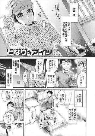 【エロ漫画】隣同士になった男友達一緒にエロDVDを見ることなるも実はかわいい女の子だったw【シロタクロタ エロ同人】