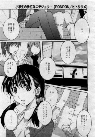 【エロ漫画】毎日毎日塾と補習の繰り返し…JSも楽じゃない。けど、今日は家庭教師の先生が来る日♪【無料 エロ同人】