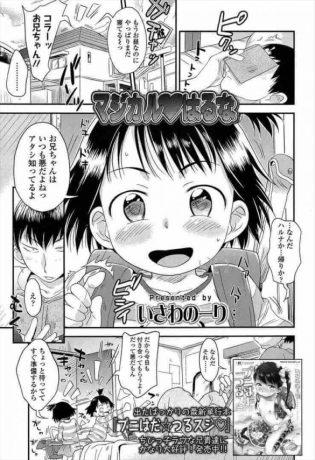 【エロ漫画】魔法少女気分のロリ可愛い妹と遊んであげてるお兄ちゃんが悪役なのでエッチな悪戯しちゃいます。【いさわのーり エロ同人】