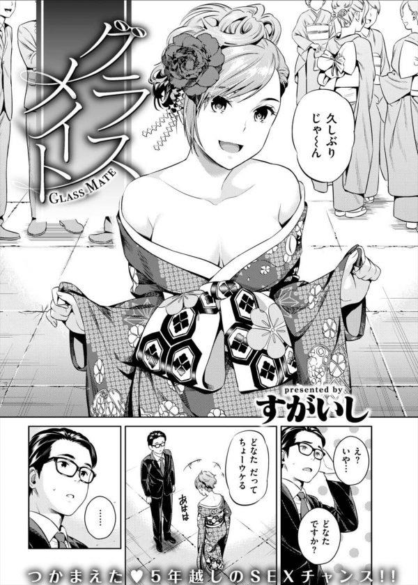 【エロ漫画】成人式で出会った、晴れ着に身を包んだ巨乳ギャルは、まさかの中学時代に告白した眼鏡女子だった…。【すがいし エロ同人】 (2)