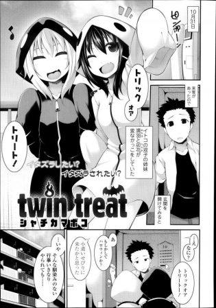 【エロ漫画】従妹のロリ可愛い双子姉妹がコスプレ姿でやって来て痴女られるままに3Pで中出ししちゃった!!【シャチカマボコ エロ同人】