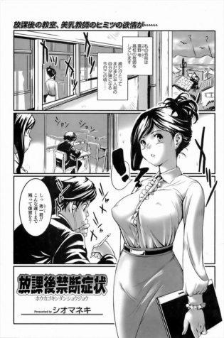 【エロ漫画】ドスケベ女教師が真面目男子に欲情して放課後に痴女り出すw【シオマネキ エロ同人】