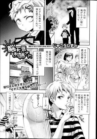 【エロ漫画】DKには父親の再婚で出来た義姉がいるが、無防備で無頓着な義姉に我慢できず姉弟セックスしちゃうw【じゃこうねずみ エロ同人】
