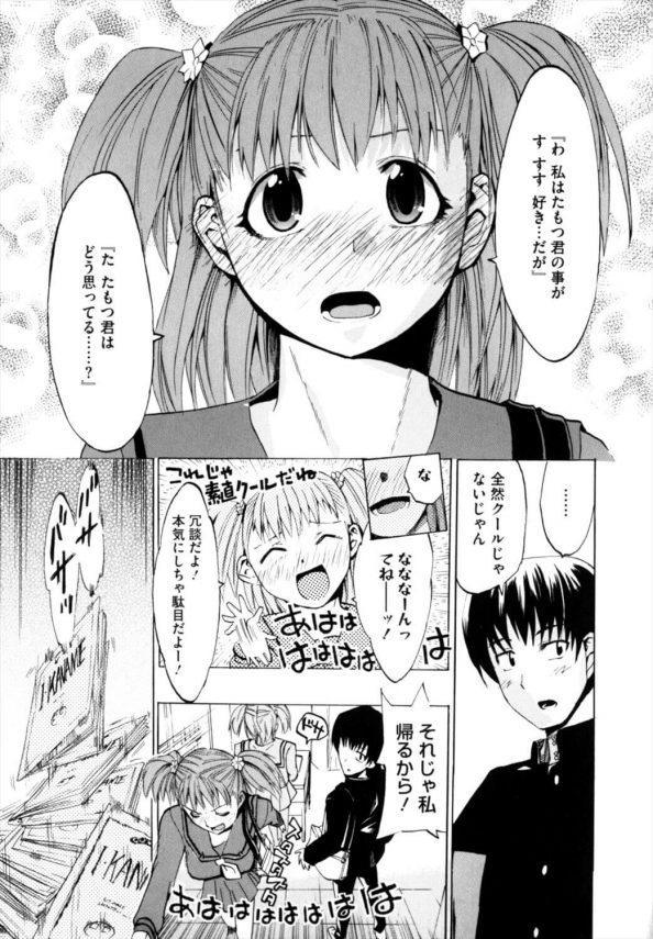 【エロ漫画】いつも元気な巨乳女子校生に慰められつつ学校でイチャラブセックス!【たけのこ星人 エロ同人】(7)