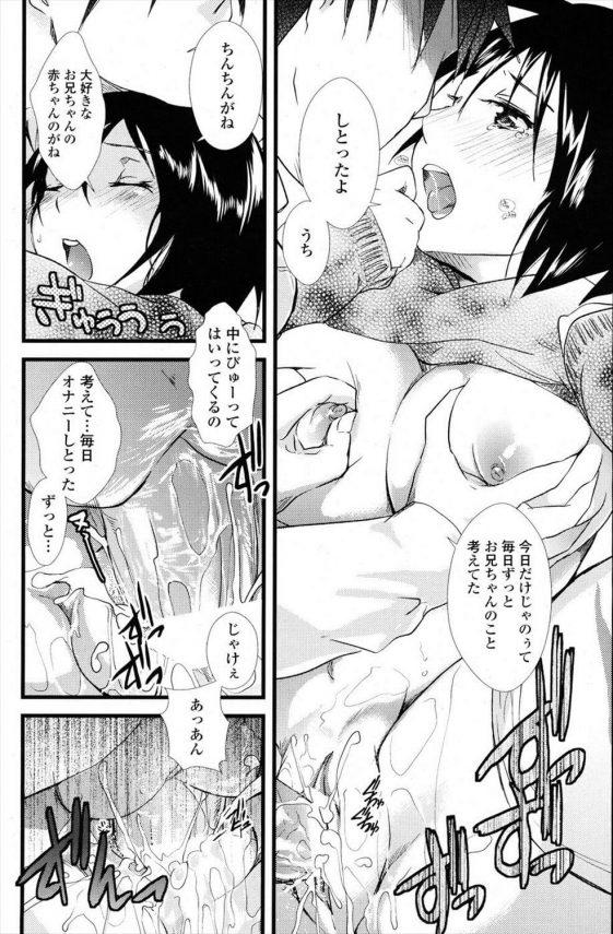 【エロ漫画】帰省した実家で従姉妹がコタツで寝ていたので、足でマンコをイタズラしてやり、二人でイチャラブセックスする。【そよき エロ同人】(16)