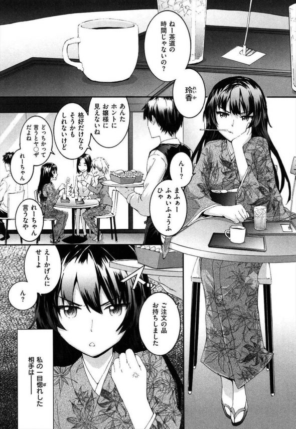 【エロ漫画】和服が似合うお嬢様美少女が一目ぼれした相手はなかなかの鬼畜な男でしたw【スミヤ エロ同人】(1)