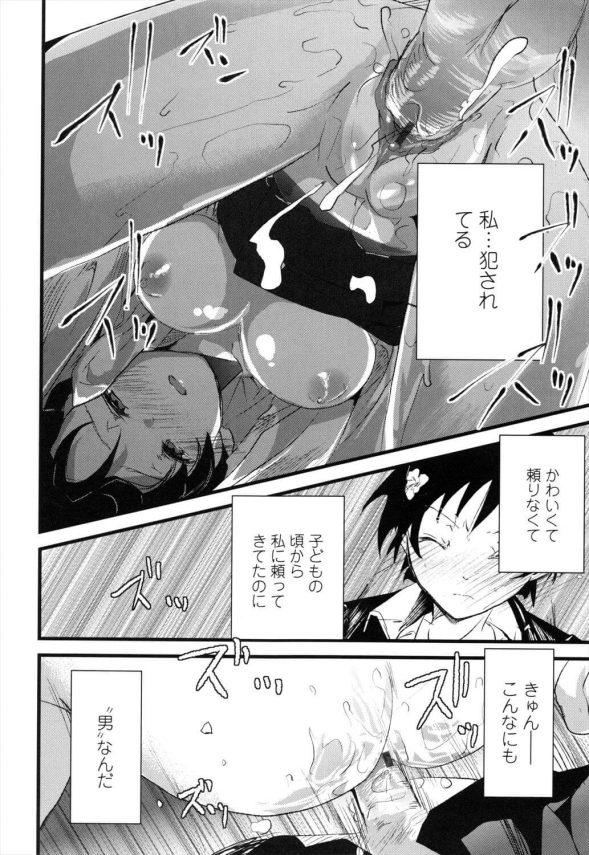 【エロ漫画】好きな幼馴染男子がクラスの女子からオチンチンにイタズラされてるのを見たJKは…【そよき エロ同人】(16)