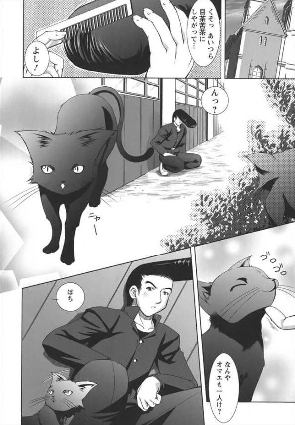 【エロ漫画】時代遅れのリーゼントヤンキーが猫を助けてバスに轢かれたと思ったら、美少女にフェラされながら目覚めた。。【たかねのはな エロ同人】 (4)