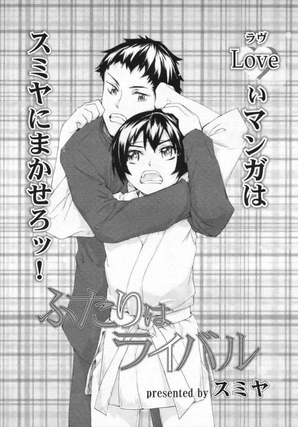 【エロ漫画】何度も柔道で勝負してた少女と少年。少年がいつも寝技ばかり持ち込んでたのは傷つけたくないから。【スミヤ エロ同人】