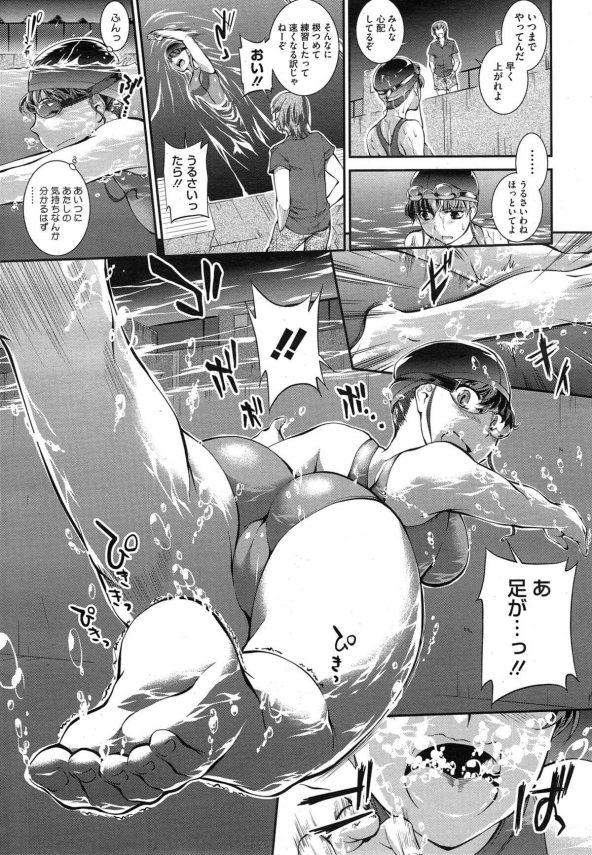 【エロ漫画】じき練習が始まるのに、プールで部外者の女の子たちが遊んでるw黒幕は陸上部部長、俺を陸上部に勧誘してきて…【ジョン湿地王 エロ同人】(28)