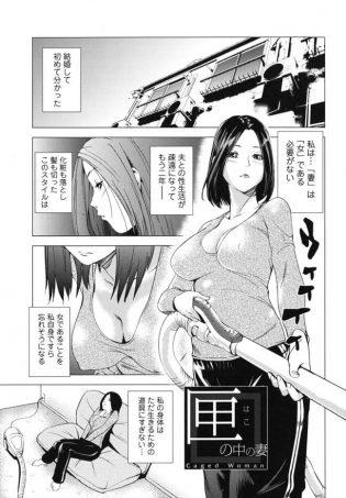 【エロ漫画】セックスレス欲求不満の巨乳人妻は宅急便屋を誘惑する【シオマネキ エロ同人】