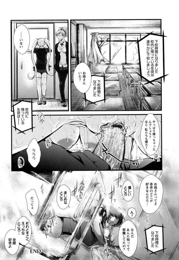 【エロ漫画】優しくてしっかり者で何でも完璧にこなすクラス委員の巨乳JKに童貞チンチンを生で挿入し…。【そよき エロ同人】(22)