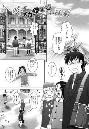 【エロ漫画】妹の友達の別荘にやって来て露天風呂で2人に痴女られたりハーレム3P!【無料 エロ同人】