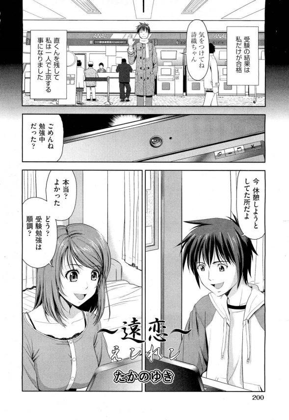 【エロ漫画】東京の大学へと彼女は進学し遠恋に。。がキモハゲの教授にレイプされて撮影され愛人にと強要されてNTR。【たかのゆき エロ同人】 (2)
