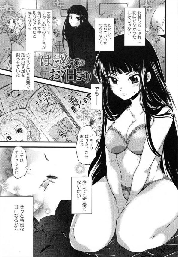【エロ漫画】黒髪巨乳JDと後輩DDのイチャラブお初セックス。【そよき エロ同人】(1)