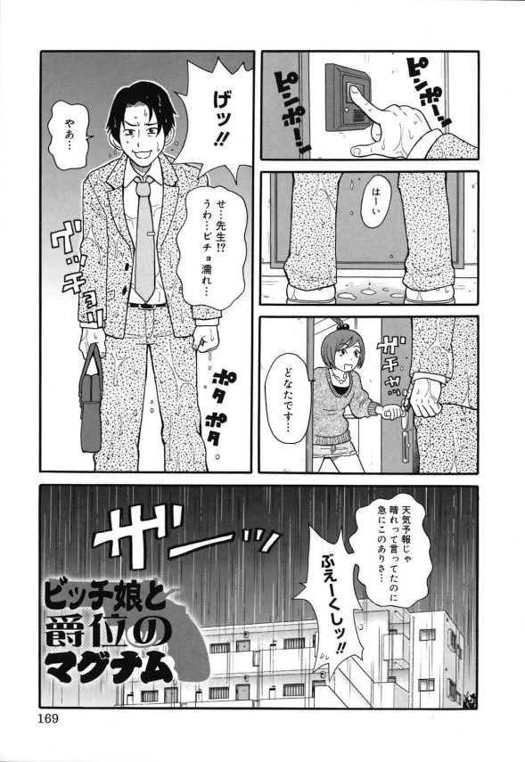 【エロ漫画】雨の中、出来の悪いJKの家に家庭訪問に来た教師。とりあえずおフロに入らされるwさらに、口止めのためエッチなことをすることにw【ジョン・K・ペー太 エロ同人】